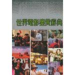 【新书店正版】 世界电影鉴赏辞典(三编) 郑雪来,谷时宇,纪令仪 福建教育出版社 9787533420185