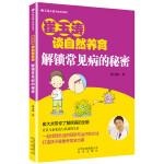 崔玉涛谈自然养育 解锁常见病的秘密