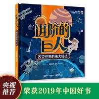 进阶的巨人 改变世界的伟大科技(2019年度中国好书!打造孩子的科学脑,用科学思维理解世界)