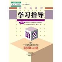 01191223(19秋)高中语文学习指导 (人教版)中国现代诗歌散文欣赏 选修