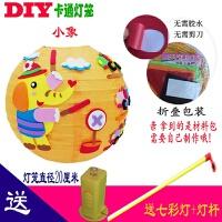 元宵节日儿童手提花灯幼儿园diy手工制作材料包led发光卡通纸灯笼