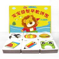 婴幼儿拼图0-3益智 早教 礼盒装48片 婴幼儿趣味拼图 专注力训练 1-2-3-4岁儿童早教书 左脑右脑开发训练色卡