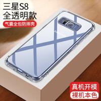 三星s8手机壳s9保护套s8plus全包软壳s8+防摔note9超薄S9+硅胶透明气囊plus个性