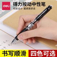 得力按动中性笔批发0.5黑色签字笔碳素笔水笔文具学生用办公用品
