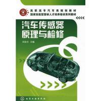 【旧书二手书8成新】 汽车传感器原理与检修 何金戈 化学工业出版社