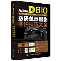 【新书店正版】 Nikon D810数码单反摄影实拍技巧大全(全彩) 锐意影像著 电子工业出版社 9787121267