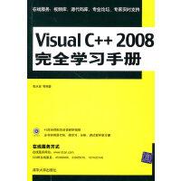 Visual C++2008完全学习手册(配光盘)