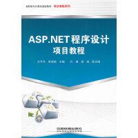 (教材)ASP.NET程序设计项目教程