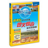 北斗地图 新课标中学地理图文综合指导地图册(2017版)