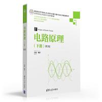电路原理(下册)(第2版)