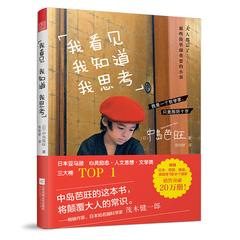 """我看见 我知道 我思考 囊括日本亚马逊文学、心理励志、人文思想三大榜冠军!日本知名脑科学家 茂木健一郎 盛赞""""本书将颠覆大人的常识!""""从10岁孩子的角度看世界,重拾人生的意义与快乐!在日本上市5个月,重印23次!"""