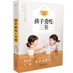 孩子爱吃的三餐(汉竹)