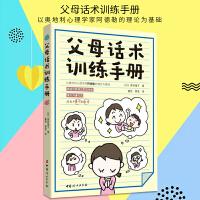 中国妇女:父母话术训练手册