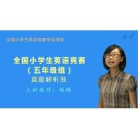 全国小学生英语竞赛(五年级组)真题解析班(网授)【资料】