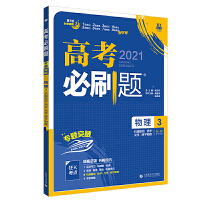 2021版 67高考必刷题 科学题阶第7版 物理3机械振动 热学 光学 原子物理
