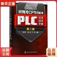欧姆龙CP1H系列PLC完全自学手册(第二版) 陈忠平,戴维,尹梅 9787122316851 化学工业出版社 新华书