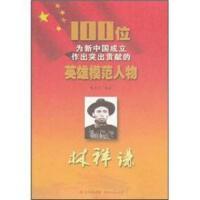 【特价打折】ue-9787547205563-100位为新中国成立作出突出贡献的英雄模范人物陈孝华 著吉林出版集团;吉林