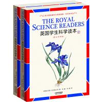 英国学生科学读本(英汉双语版)(上下册)(免费下载英文朗读文件)