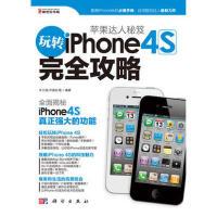 【旧书珍藏9成新正版现货】苹果达人秘笈:玩转Iphone 4S完全攻略(全彩) 丰士昌著 科学出版社 97870303