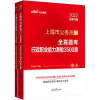 中公教育2020上海市公务员考试用书 行政职业能力测验3500题