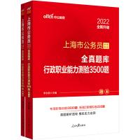 2022上海市公务员录用考试全真题库:行政职业能力测验3500题(答案+题本)(全新升级)