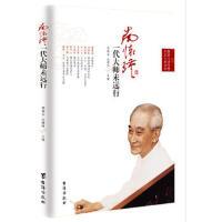 【正版二手8成新】南怀瑾:一代大师未远行 周瑞金,张耀伟 台海出版社
