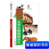 【旧书二手书9成新】 金华火腿腌制技艺 宣炳善 作者:宣炳善编著