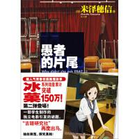 【二手书8成新】愚者的片尾 米泽穗信 湖南美术出版社