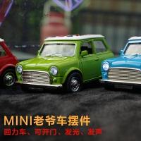 宝马mini复古老爷车摆件f55 f56汽车摆件汽车仪表台装饰摆件玩具