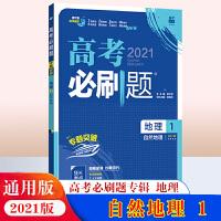 2021高考必刷题 高考地理1自然地理 高中地理必修一 理想树67高考自主复习 高中总复习资料书辅导书高考模拟题练习题基