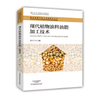 【二手书9成新】现代植物油料油脂加工技术刘玉兰9787534976315河南科学技术出版社