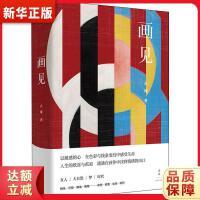 画见(签章本) 止庵 9787208151338 上海人民出版社 新华书店 品质保障