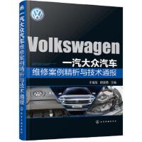 一汽大众汽车维修案例精析与技术通报 于海东,胡波勇 化学工业出版社 9787122267498