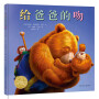 给爸爸的吻 精装硬壳 海豚绘本花园 3-4-5-6周岁幼儿园宝宝绘本图画故事书籍儿童早教启蒙睡前晚安读物亲子共读的温馨故事