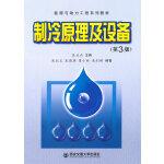 制冷原理及设备(第3版)(能源动力工程系列教材)