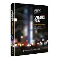 VR虚拟现实:技术革命+商业应用+经典案例
