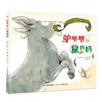 驴爷爷和鼠奶奶 【3-6岁】精装儿童绘本