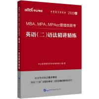 中公2019MBA、MPA、MPAcc管理类联考:英语(二)语法精讲精练