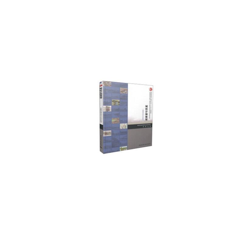 城镇详细规划(城镇规划专业适用) 薛雷 9787112185382 中国建筑工业出版社教材系列 全新正版教材