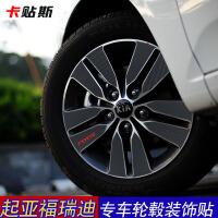 起亚福瑞迪专用汽车装饰贴纸 轮毂改色贴膜 个性改装车轮圈遮划痕 黑色碳纤维一套四轮