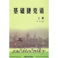 【旧书9成新正版包邮】基础捷克语(上)(09新)李梅外语教学与研究出版社9787560017297