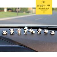 车内饰品摆件车载装饰品创意汽车用品内饰个性可爱熊猫车饰女