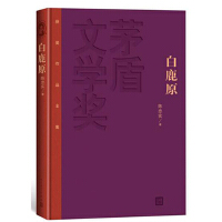 白鹿原 新茅奖精装版 矛盾文学奖 人民文学出版社 9787020106738
