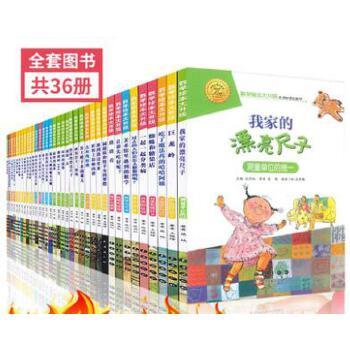 数学绘本 全套36册任选4本 升级拼音版 我家漂亮的尺子 我的一天 最帅的猪 过去的人们 益智启蒙计算分类幼儿园一二年级游戏故事书