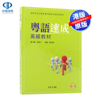 【港版】��Z速成:高�教材+MP3粤语学习书籍 教程+光盘 广东话学习