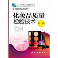 化妆品质量检验技术(高瑞英)(第二版)