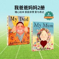 现货顺丰包邮送音频 英文原版2册绘本套转My Mum My Dad我爸爸妈妈纸板书家庭关系情商管理安东尼布朗Anthony Browne经典作品3-6岁英语童书启蒙亲子晚安阅读读物