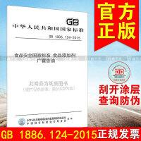 GB 1886.124-2015食品安全国家标准 食品添加剂 广藿香油