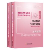中公2019全国经济专业技术资格考试:工商管理(考点精讲+真题精解押题预测)中级2本套
