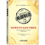 美国制造:国家繁荣为什么离不开制造业 (美)斯米尔,李凤海,刘寅龙 机械工业出版社 9787111480907